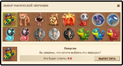 Zoo_bag.png