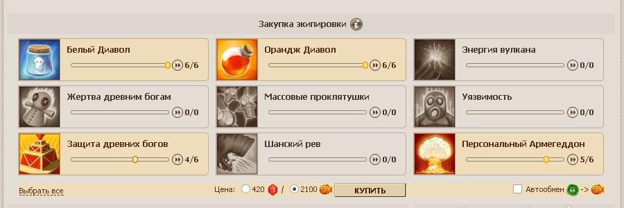 Battles_guide_2.jpg