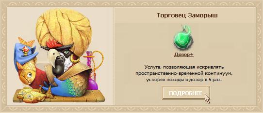 Dozorplus.png